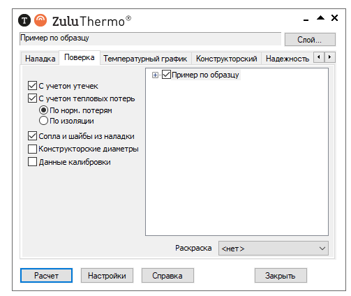 Окно подпрограммы для проведения расчётов тепловой сети – ZuluThermo