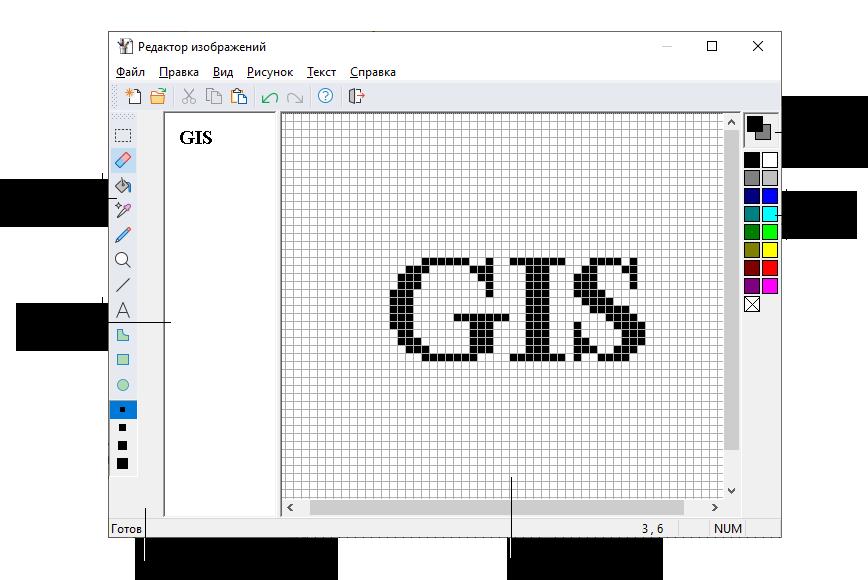 растровые графические редакторы список - фото 11
